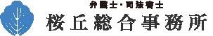 桜丘総合事務所(弁護士・司法書士)